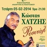 events-2014-xatzis (2)