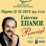 events2013-spanos (2)