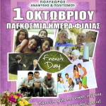 events2014-filia