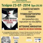 events2014-nikolouli (1)