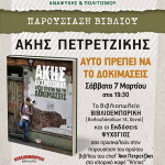 events2015-akis (2)
