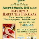 events2015-cook (1)