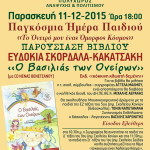 events2015-kakatsaki (1)