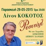 events2015-kokotos (2)