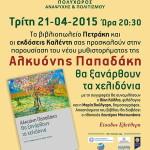 events2015-papadakixelidonia