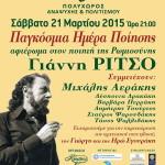 events2015-ritsos (1)
