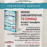 events2015-sakelaropoulos (1)
