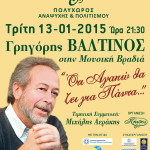 events2015-valtinos (4)
