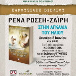 events2015-zairi (4)