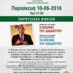 nea-sfakianakis (11)