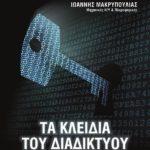 nea-sfakianakis (12)