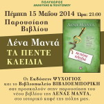 events2-14-manta (2)