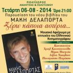 events2014-delaportas (1)