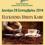 events2014-kafe