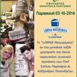 events2014-lurpak (1)