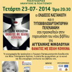 events2014-nikolouli (1)