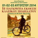 events2014-podilata (1)