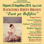 events2015-hmeravivliou