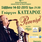 events2015-katsaros (4)