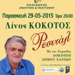 events2015-kokotos (2)