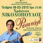 events2015-nikolopoulos (1)