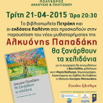 events2015-papadakixelidonia