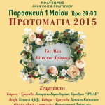 events2015-protomagia (2)