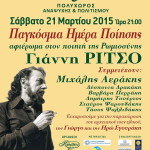 events2015-ritsos (1)